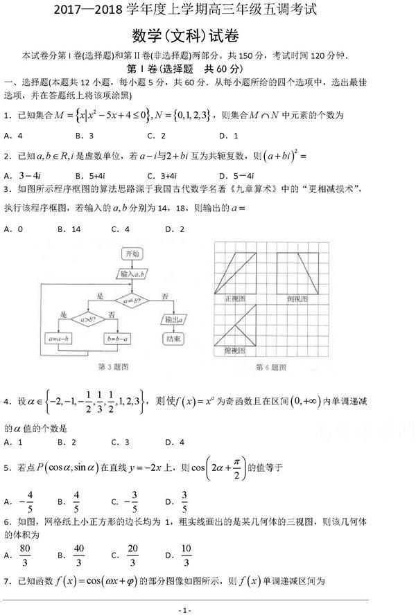 2018衡水中学高三五调文科数学试题及答案