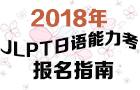 2018JLPT日本语能力考报名指南