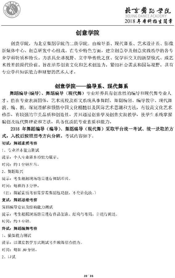 北京舞蹈学院2018年本科招生简章