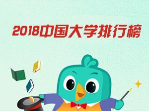 2018中国大学排行榜