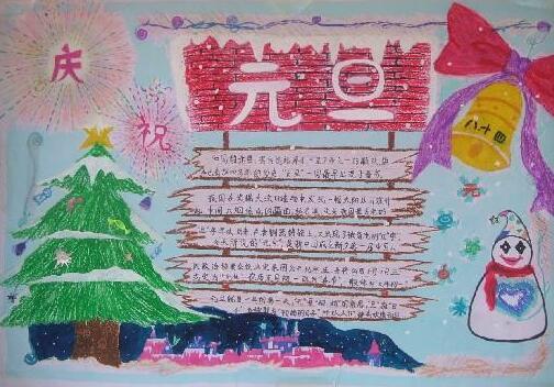 新年快乐,新的一年更上一层楼.以下关于元旦的手抄报,供同学们参考.图片