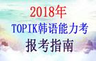 2018TOPIK韩国语能力考报名指南