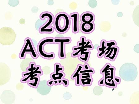2018年ACT考试考点介绍