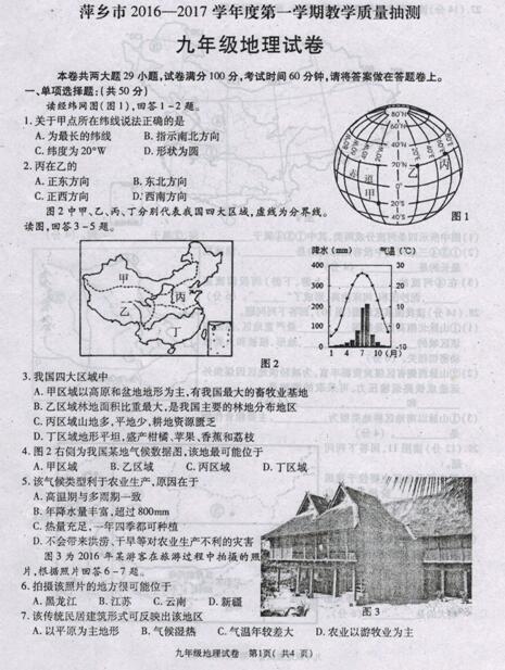 初三上学期期末地理试题及答案