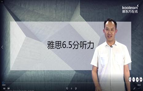 雅思6.5分聽力--如何有效使用機經