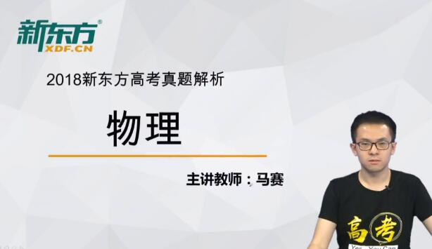 新东方马赛解析2018北京高考物理试卷