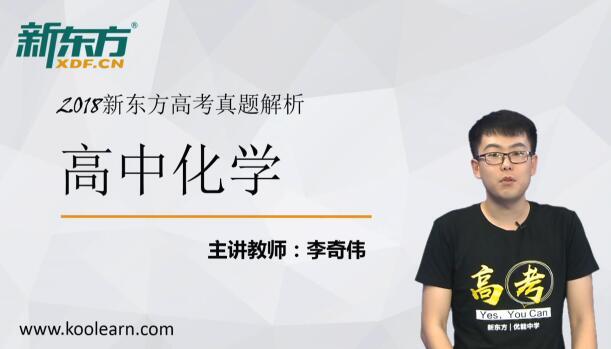 新东方在线李奇伟解析2018北京高考化学试卷
