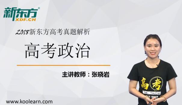 新东方张晓岩解析2018北京高考政治试卷