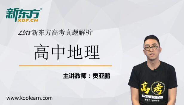 新东方贡亚鹏解析2018北京高考地理试卷