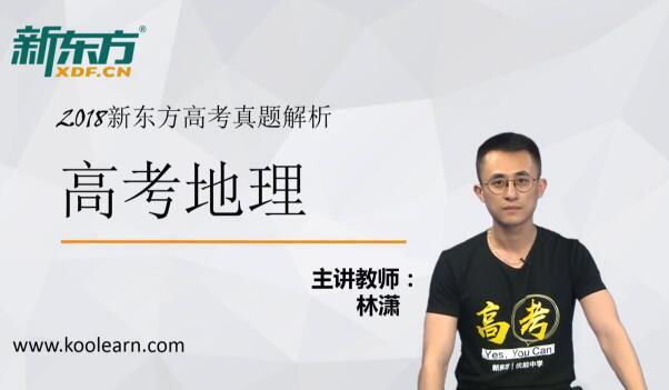 新东方在线林潇解析2018全国卷1高考地理试卷