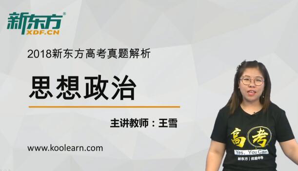 新东方在线王雪解析2018全国卷1高考政治试卷