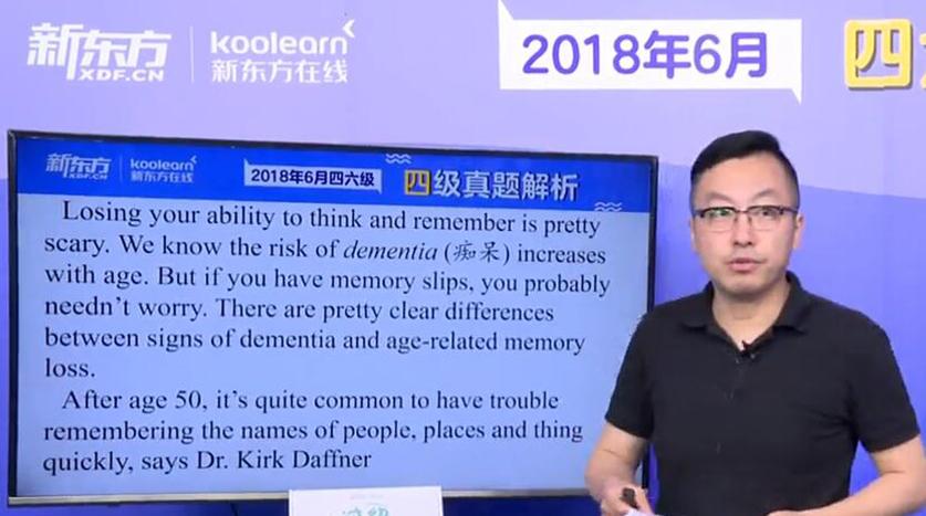 2018年6月四級閱讀真題解析-唐遲
