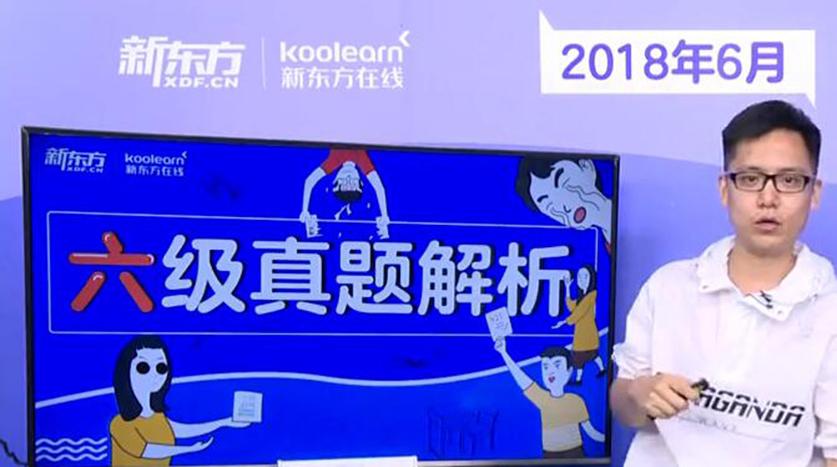 2018年6月六級翻譯真題解析-董仲蠡