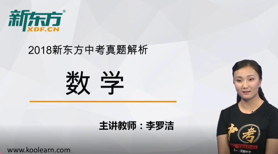 新东方在线李罗洁解析2018北京卷中考数学试卷