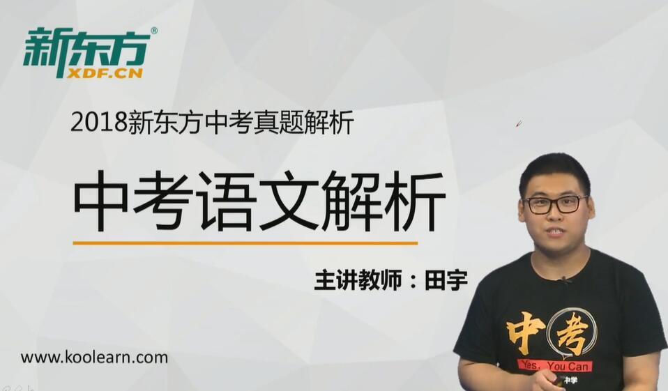新东方在线田宇解析2018北京卷中考语文试卷
