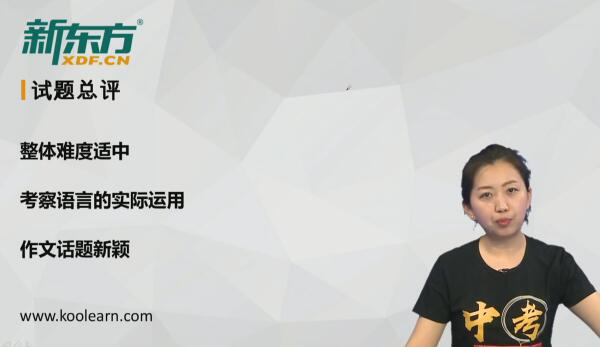新东方在线张丹丹解析2018北京卷中考英语试卷