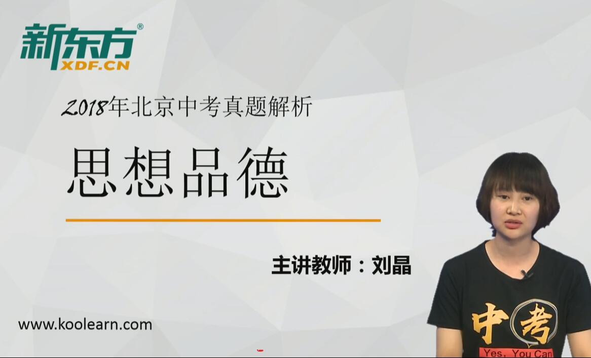 新东方在线刘晶解析2018北京卷中考思想品德试卷