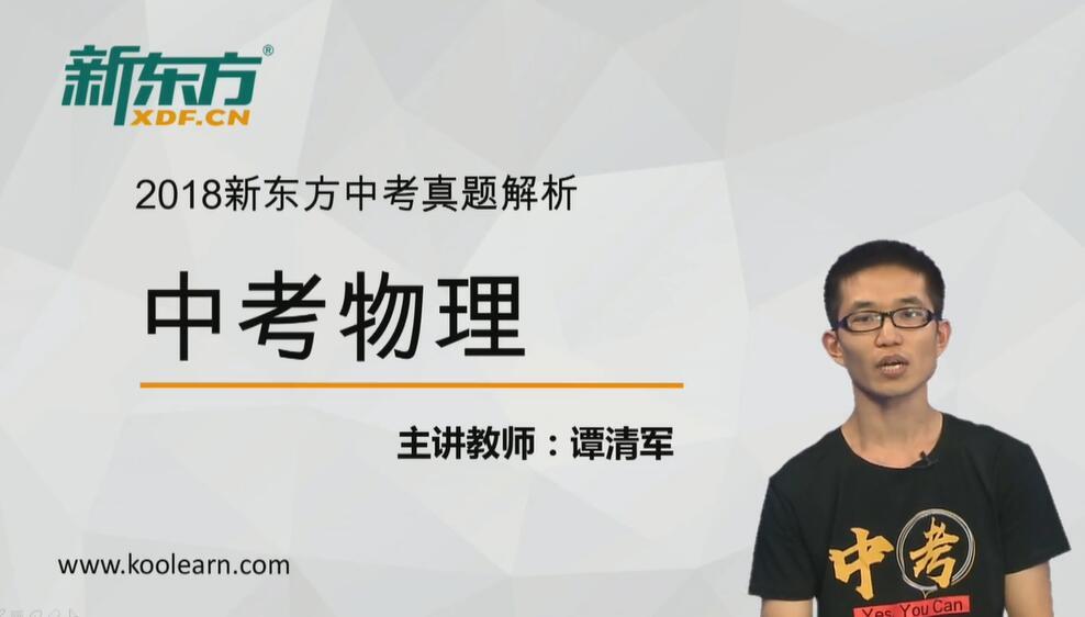 新东方在线谭清军解析2018北京卷中考物理试卷