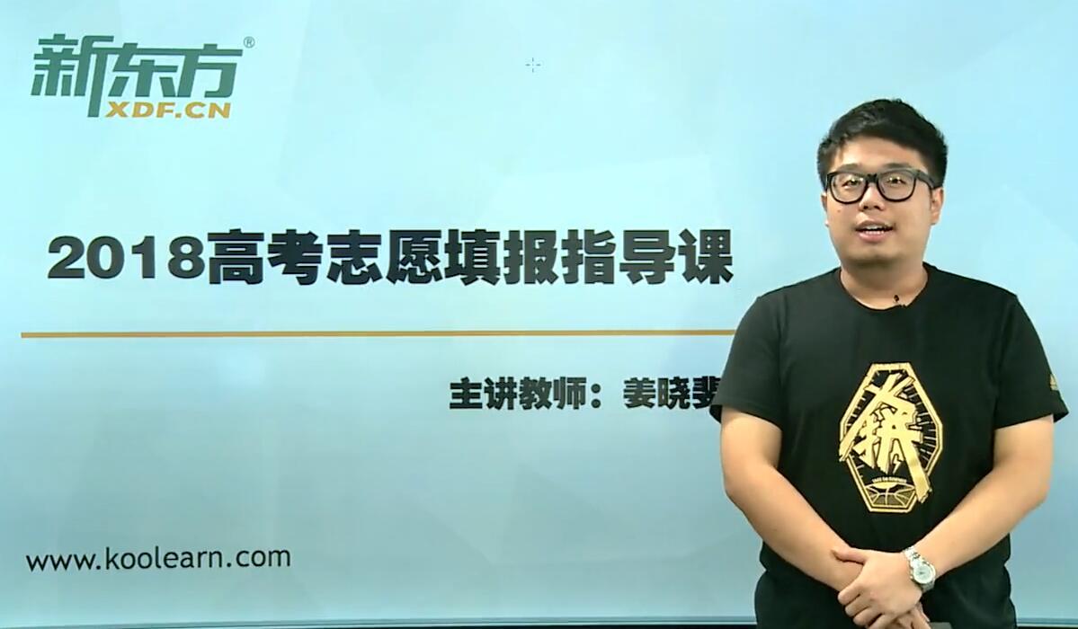 新东方姜晓斐:2018高考志愿填报指导课
