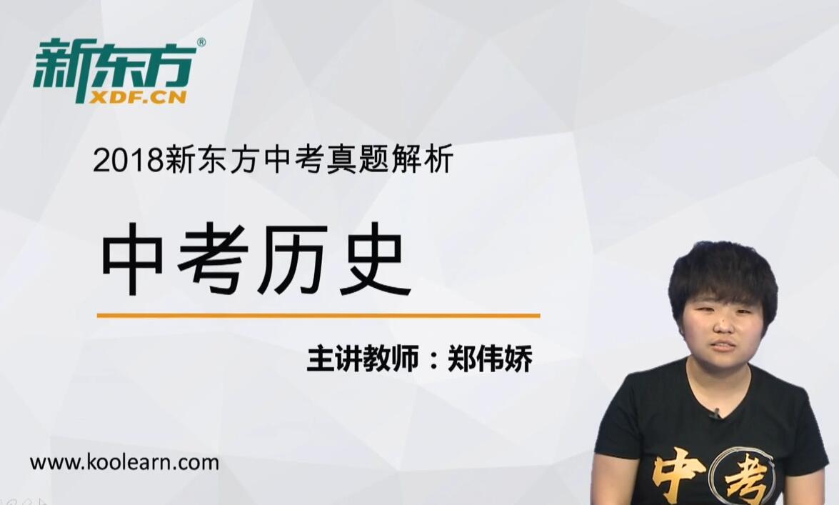 新东方在线郑伟娇全解析2018北京卷中考历史试卷?