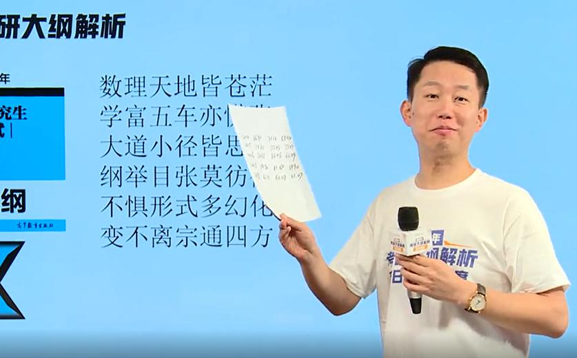 新东方在线张宇解析2019考研数学大纲