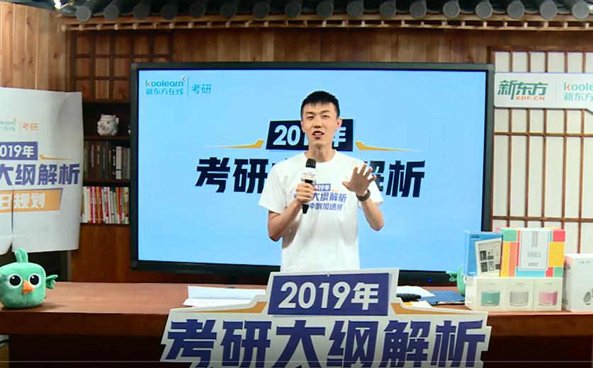 新东方在线徐琦解析2019考研西医大纲