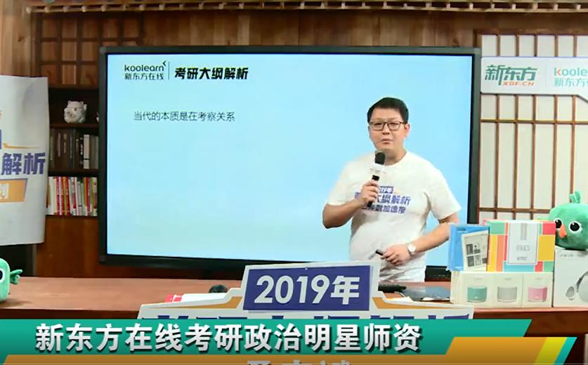 新东方在线桑宏斌解析2019考研政治大纲