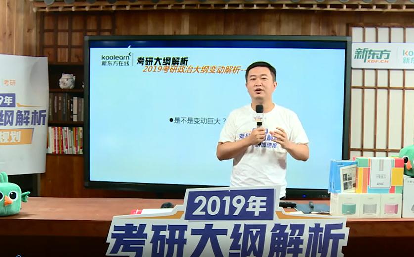 新东方在线徐涛解析2019考研政治大纲