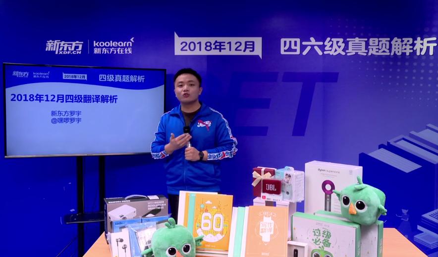 2018年12月六级翻译真题解析-罗宇