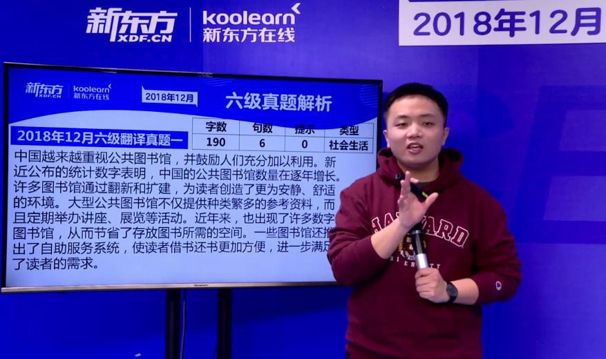 2018年12月六級翻譯真題解析-羅宇
