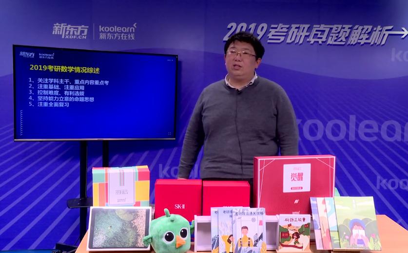 新东方在线朱杰老师解析2019考研数学真题