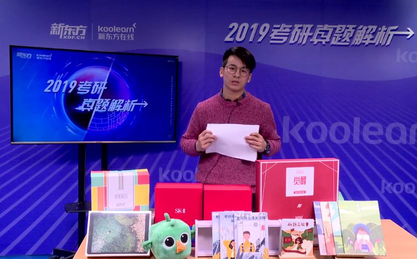 新东方在线周洋鑫老师解析2019考研数学真题