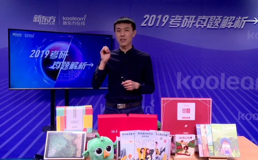 新东方在线徐琦老师解析2019考研西医综合真题