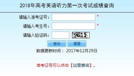 北京2018年高考英语听力第一次考试成绩查询入口