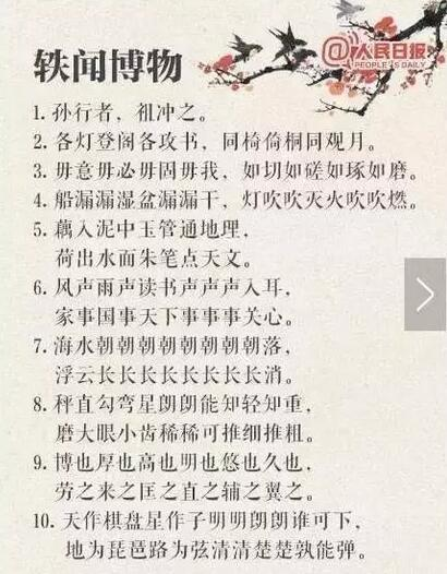 2018中考作文素材:100句对偶佳句