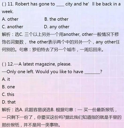 中考英语40道单项选择题精选(附答案解析)