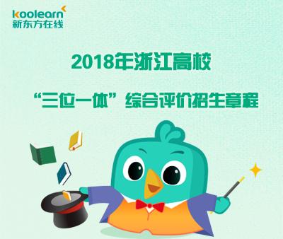 """2018年中国美术学院""""三位一体""""综合评价招生章程"""