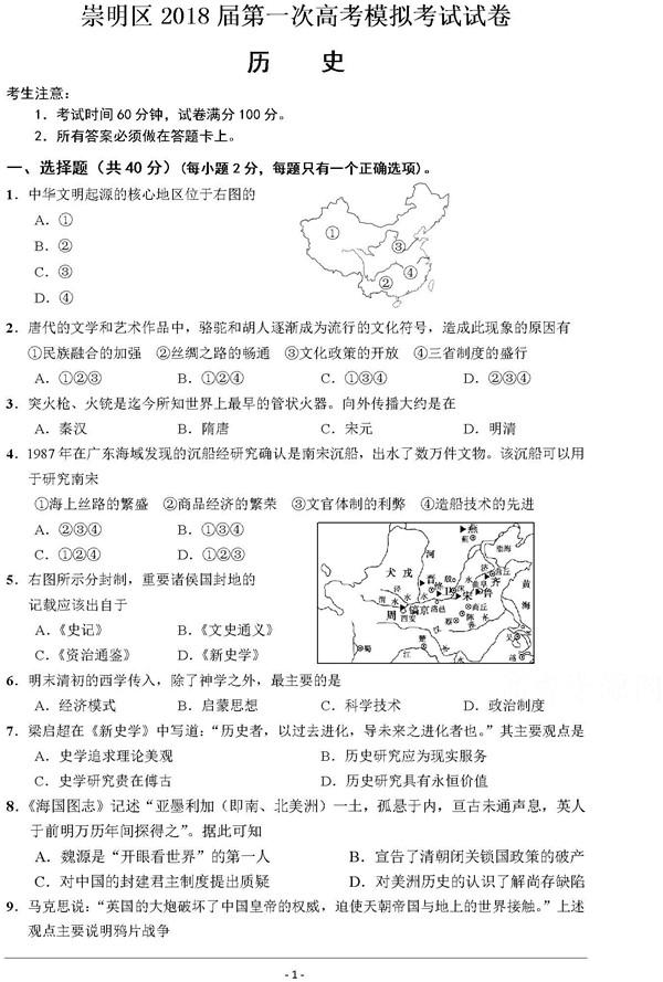 2018上海崇明区高三一模历史试题及答案