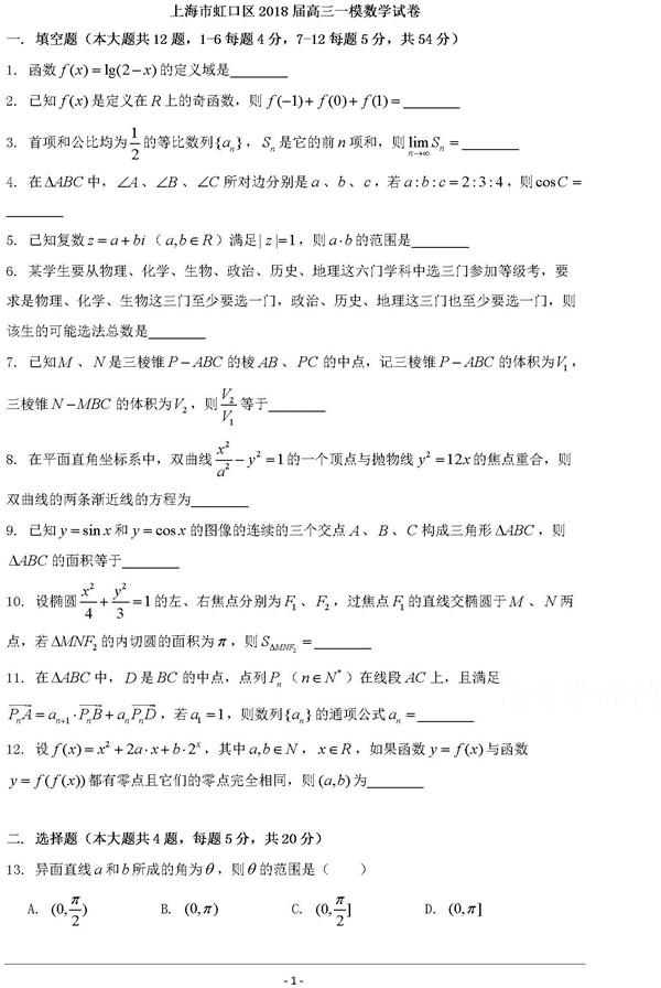 2018上海虹口区高三一模数学试题及答案