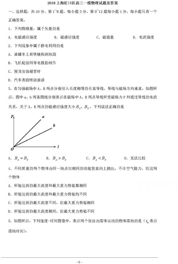 2018上海虹口区高三一模物理试题及答案