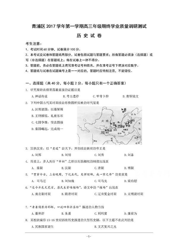2018上海青浦区高三一模历史试题及答案