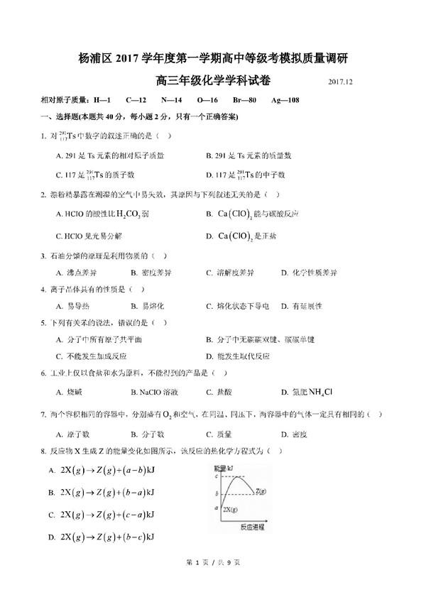 2018上海杨浦区高三一模化学试题及答案