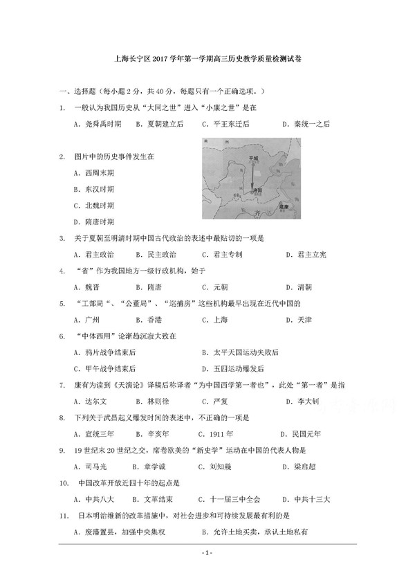 2018上海长宁区高三一模历史试题及答案