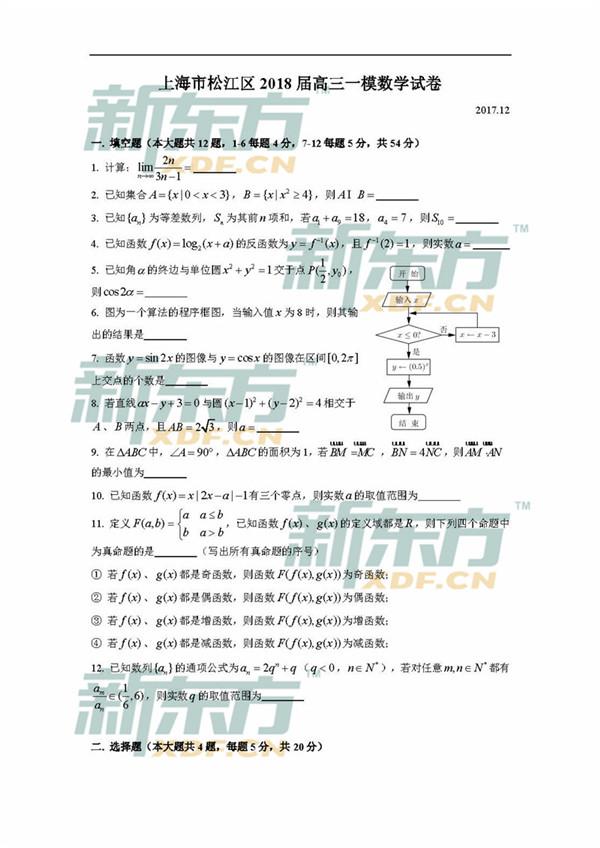 2018上海松江区高三一模数学试题及答案