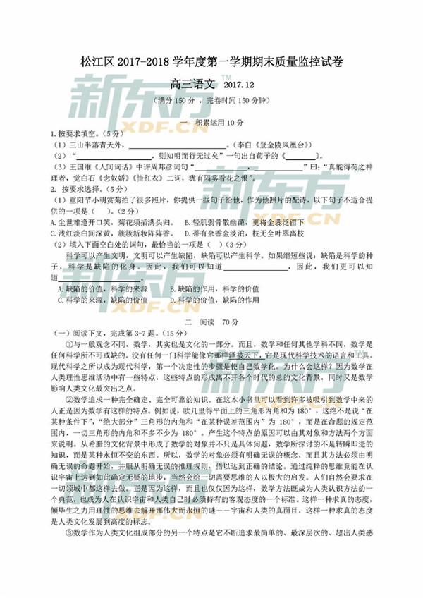 2018上海松江区高三一模语文试题及答案