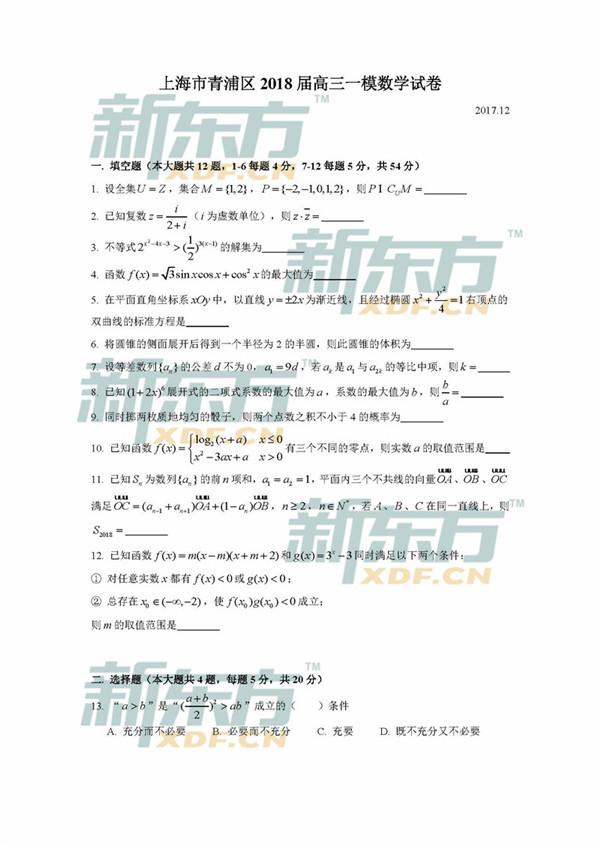 2018上海青浦区高三一模数学试题及答案