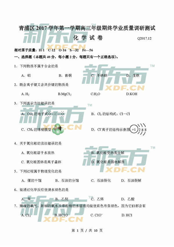 2018上海青浦区高三一模化学试题及答案