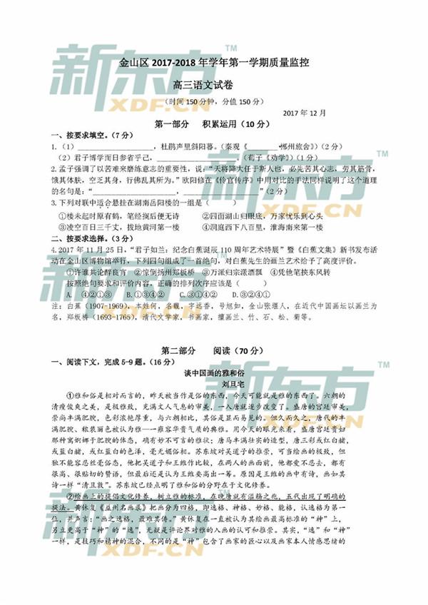 2018上海金山区高三一模语文试题及答案