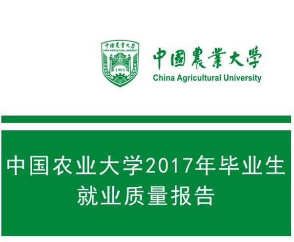 中国农业大学2017年毕业生就业质量报告