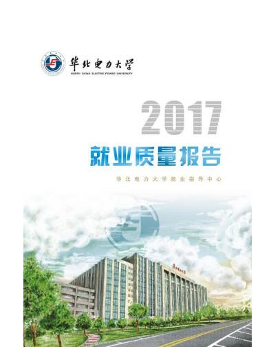 华北电力大学2017年毕业生就业质量报告